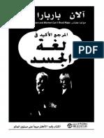 المرجع الأكيد في لغة الجسد - آلان وباربارا بييز.pdf