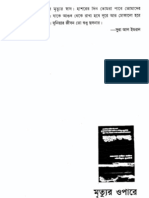Bangla Book 'Other Side Of Death'