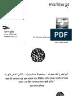 Bangla Book 'Prothom Diner Shurjo'