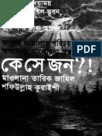 Bangla Book 'Who is He'