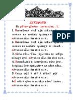 bibliotecajurilovca antifoni