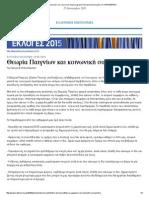 Θεωρία Παιγνίων Και Κοινωνική Συμπεριφορά _ Ελληνική Οικονομία _ Η ΚΑΘΗΜΕΡΙΝΗ