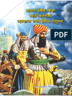Mahan Sikh Yodha Atey Jarnail Sardar Hari Singh Nalwa - Dr. Harbhajan Singh Sekhon