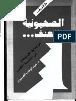 عبد الوهاب المسيرى..الصهيونية والعنف