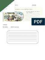 Coreano1 Esercizio 2013.05.08
