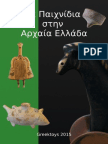 παιχνιδια στην αρχαία Ελλάδα
