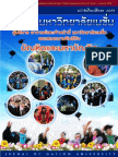 วารสารมหาวิทยาลัยเนชั่น ปี 2557