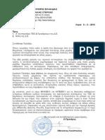 Επιστολή στον Πρόεδρο ΤΕΕ για αθέμιτες πρακτικές δημοσίων υπαλλήλων