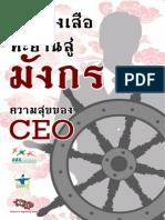 thuuehaangesuuethyaansuumangkr.pdf