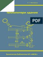 Теплопотери Здания, Справочное Пособие,  Е. Г. Малявина