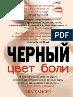 cvet_boli_chernyy [librs.net].epub