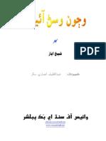 Wijoon Wasar Ayoon by Shaikh Ayaz