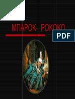 Μπαρόκ - Ροκοκό