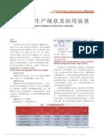 硫酸铝的生产现状及应用前景