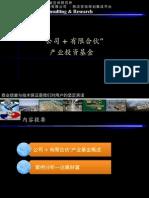 """""""公司+有限合伙""""制产业投资基金"""