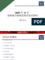 2007年麦斯威尔促销员培训资料_(最终)