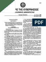 ΦΕΚ 430Δ_1993 ΠΑΛΙΟ ΑΚΥΡΩΘΕΝ ΣΠΟ ΣΤΕ