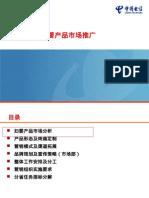 市场营销策划PPT——母婴产品.ppt