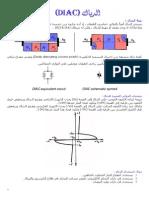 diac in arabic