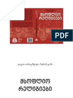 World Religions. Tbilisi Ilia State University Press 2nd Edition 2012 317p. in Georgian-libre