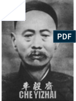 The 8 Prohibitions of Che Style Xingyi