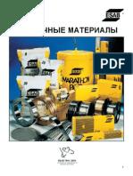 zvar_materals