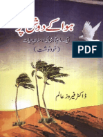 Hawa Ka Dosh Per-Autobiography-Dr Feroz Alam-Karachi-March 2015