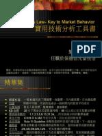 實用技術分析工具書-國際金融版