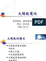 蔡忠憲_太陽能電池、Intelligent Room
