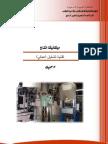 عمليات الشغيل و ضوابط السلامة عملي