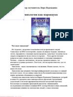 Надеждина Эниология Как Паранаука 2012