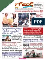 Myanmar Than Taw Sint Vol 4 No 1.pdf