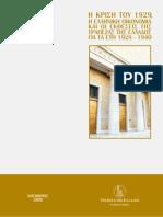 τα θησαυροφυλάκια Μπέρμιγχαμ χρονολόγηση Γραφεία γνωριμιών στο Πρέστον