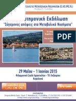 FINAL Programma 29 May-1 June EKOMEN Kefalonia