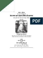 Life of Baba Maha Harnam Singh Ji-Volume 4