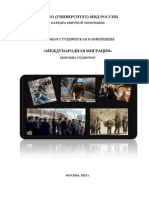 Сборник Докладов Студентов-участников Научной Студенческой Конференции «Международная Миграция»_МГИМО 2012