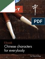 China Y eBook