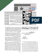 GahRouzaneh10-ChoupanZadeh