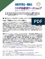 201504 Hiroshima Peace