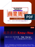 1-Know How