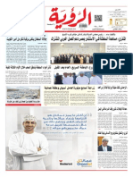 Alroya Newspaper 16-03-2015