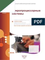 Mikroprocessornye_sistemy_2009