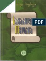 გიორგი ხუბუა-სამართლის თეორია.pdf