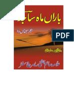 BARAN MAH SAJID WRITER LATIF SAJID CHISHTI. SAIM CHISHTI REARSCH CENTER 03006674752.pdf