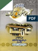 Gharaylu Jhagron Say Nijat.pdf