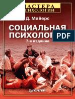 Майерс Д. - Социальная Психология