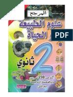 sciences2as_marji3