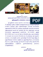 Chidambaram Shatharudreeya Parayanam Tamil Invitation