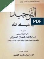 التوحيد يا عباد الله لفضيلة الشيخ العلامة / صالح الفوزان حفظه الله