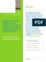 Guide to Client Protection Assessments Russian